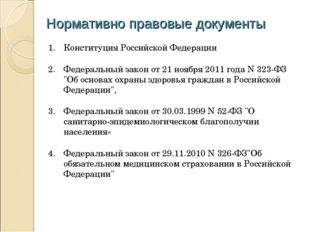 Нормативно правовые документы Конституция Российской Федерации Федеральный за