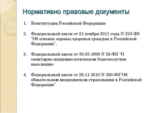 Нормативно правовые документы Конституция Российской Федерации Федеральный за...