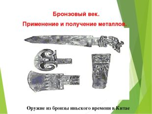 Бронзовый век. Применение и получение металлов. Оружие из бронзы иньского вр