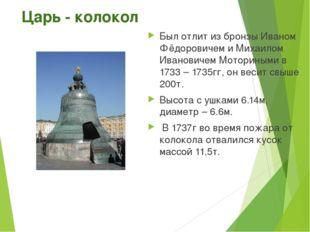 Царь - колокол Был отлит из бронзы Иваном Фёдоровичем и Михаилом Ивановичем М