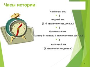 Часы истории Каменный век ↓ медный век (3 -4 тысячелетия до н.э.) ↓ бронзовый