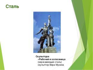 Сталь Скульптура «Рабочий и колхозница (нержавеющая сталь) скульптор Вера Мух