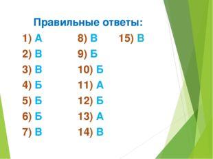 Правильные ответы: 1) А 8) В 15) В 2) В 9) Б 3) В 10) Б 4) Б 11) А 5) Б 12) Б