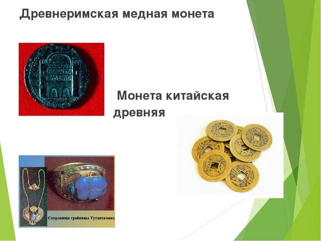 Древнеримская медная монета Монета китайская древняя