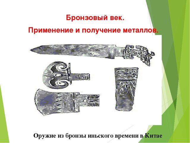 Бронзовый век. Применение и получение металлов. Оружие из бронзы иньского вр...
