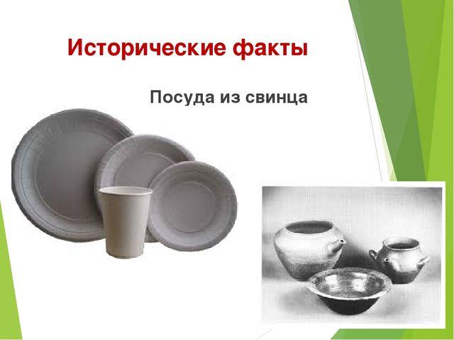 Исторические факты Посуда из свинца