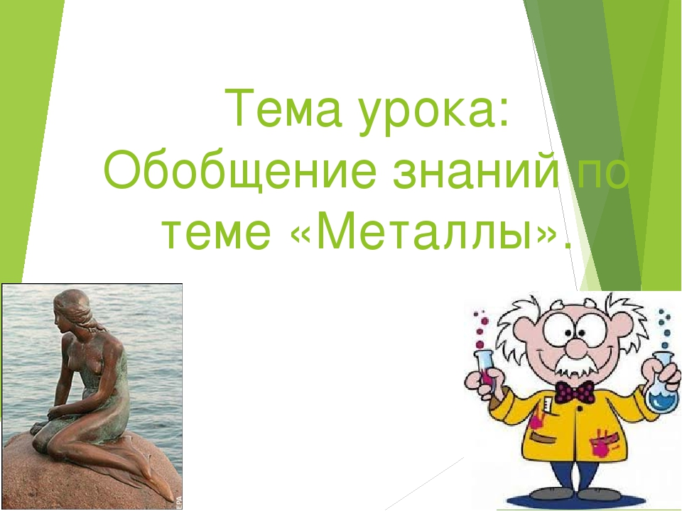 Тема урока: Обобщение знаний по теме «Металлы».