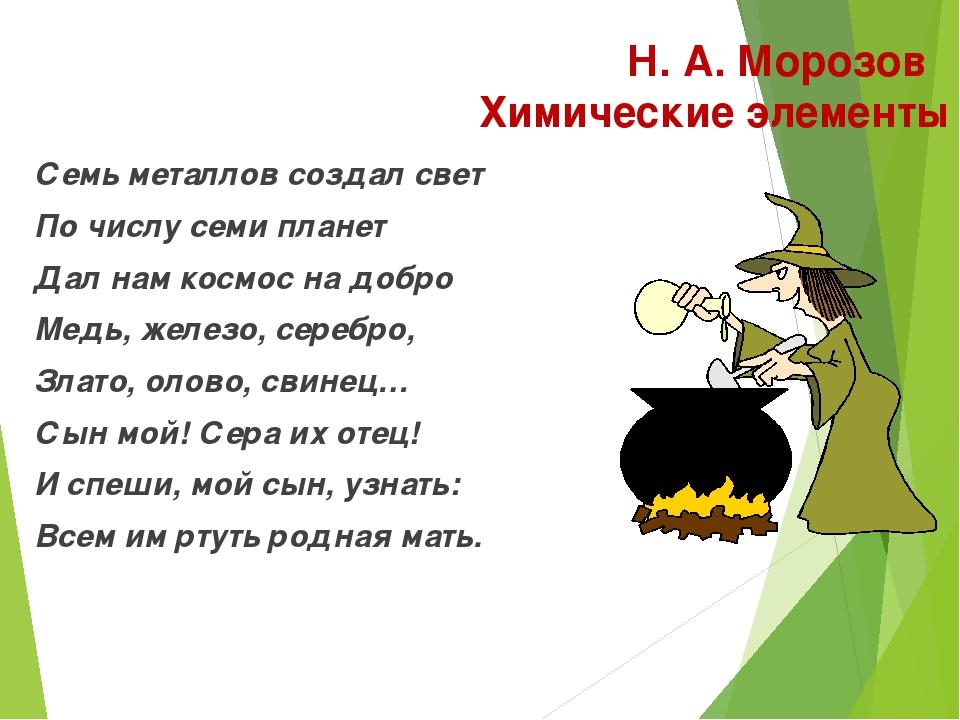 Н. А. Морозов Химические элементы Семь металлов создал свет По числу семи пла...