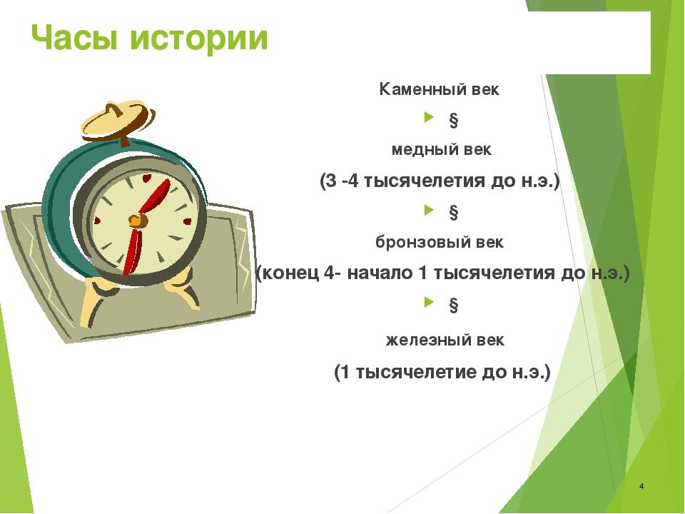 Часы истории Каменный век ↓ медный век (3 -4 тысячелетия до н.э.) ↓ бронзовый...