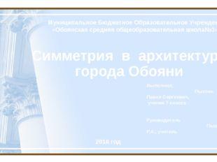 Муниципальное Бюджетное Образовательное Учреждение «Обоянская средняя общеобр
