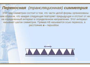 Переносная (трансляционная) симметрия Этот вид симметрии состоит в том, что
