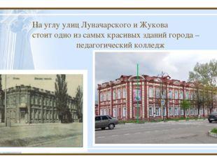 На углу улиц Луначарского и Жукова стоит одно из самых красивых зданий города
