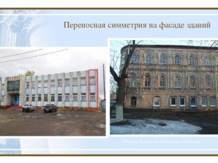 Переносная симметрия на фасаде зданий Филиал Курского колледжа культуры Детск