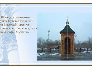 В 2008 году по инициативе депутата Курской областной Думы Виктора Игоревича В