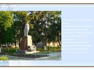 … И площадь, и бронзовый Ленин, Старинный собор в облаках, И влажная ветка си
