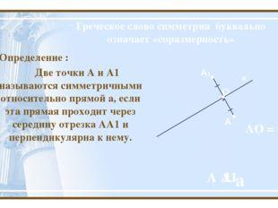 Греческое слово симметрия буквально означает «соразмерность» Определение : Дв