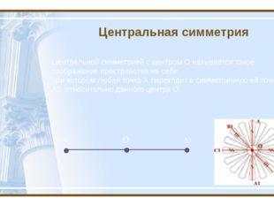 Центральная симметрия Центральной симметрией с центром О называется такое ото