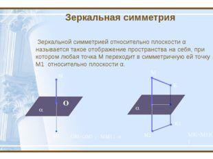 Зеркальная симметрия Зеркальной симметрией относительно плоскости α называетс