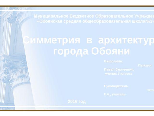 Муниципальное Бюджетное Образовательное Учреждение «Обоянская средняя общеобр...