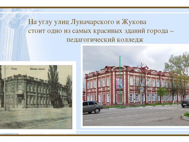 На углу улиц Луначарского и Жукова стоит одно из самых красивых зданий города...