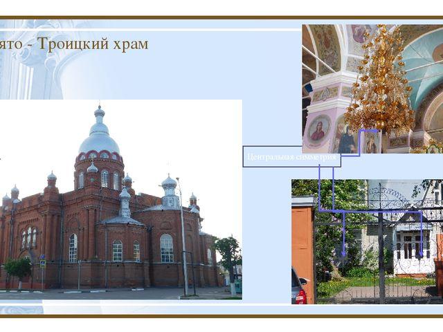 Свято - Троицкий храм Центральная симметрия