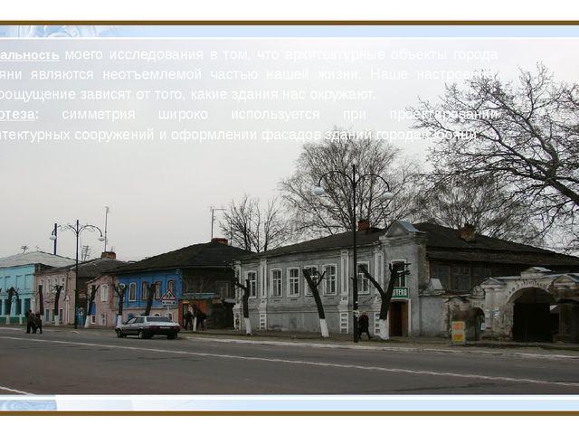 Актуальность моего исследования в том, что архитектурные объекты города Обо...