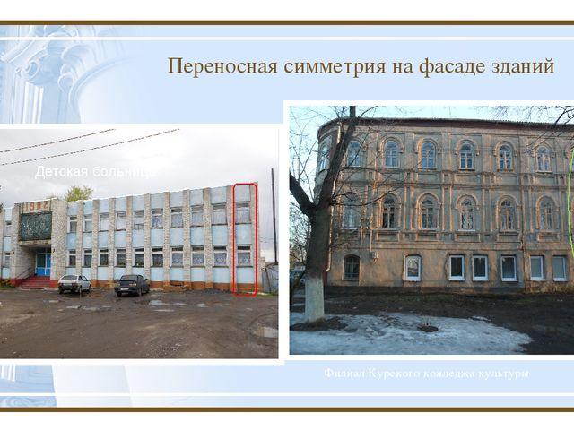 Переносная симметрия на фасаде зданий Филиал Курского колледжа культуры Детск...