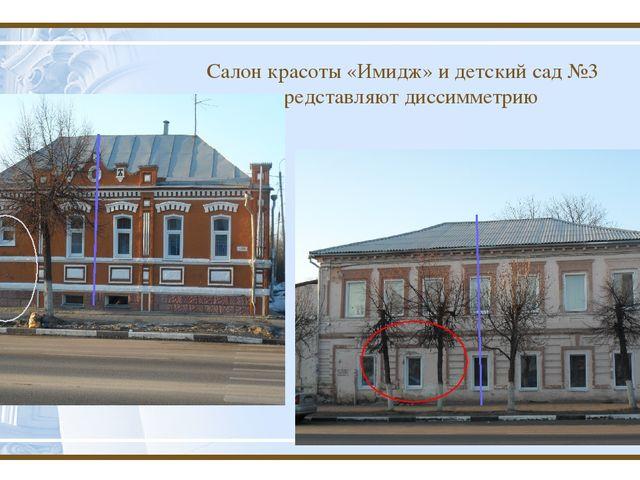 Салон красоты «Имидж» и детский сад №3 представляют диссимметрию