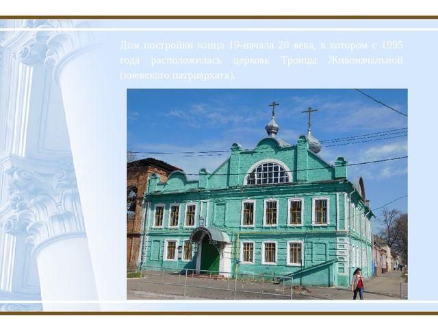 Дом постройки конца 19-начала 20 века, в котором с 1995 года расположилась це...