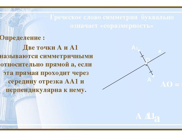Греческое слово симметрия буквально означает «соразмерность» Определение : Дв...