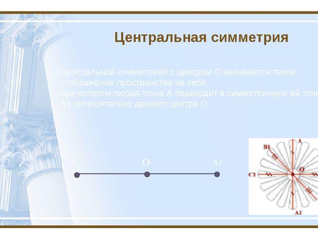 Центральная симметрия Центральной симметрией с центром О называется такое ото...