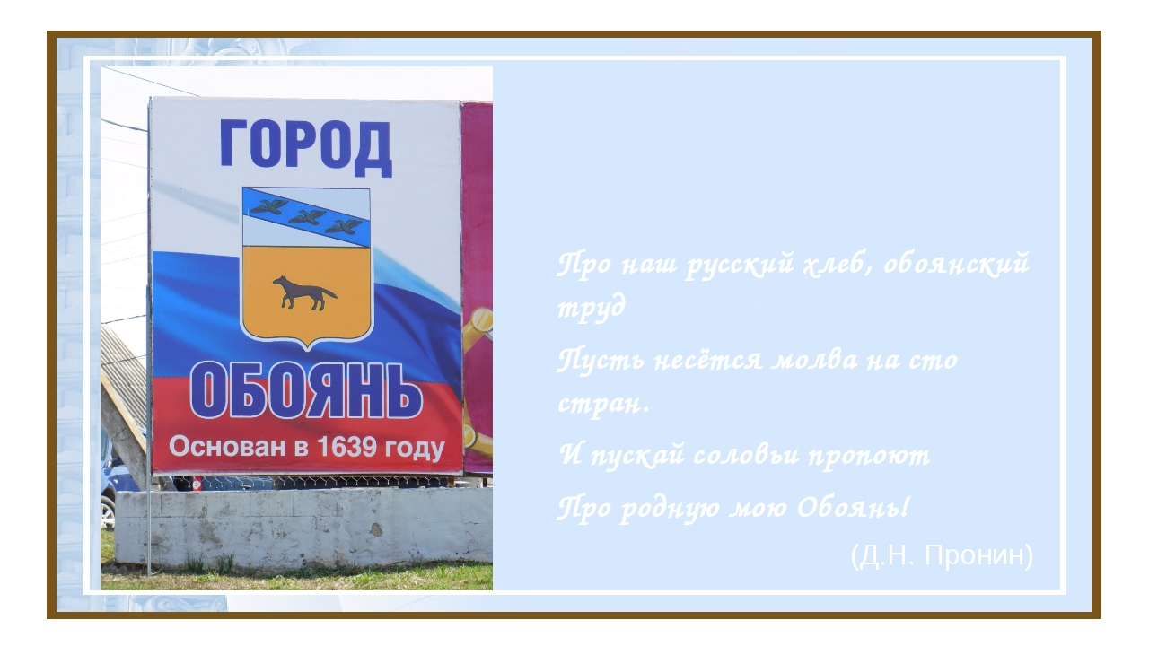 Про наш русский хлеб, обоянский труд Пусть несётся молва на сто стран. И пус...