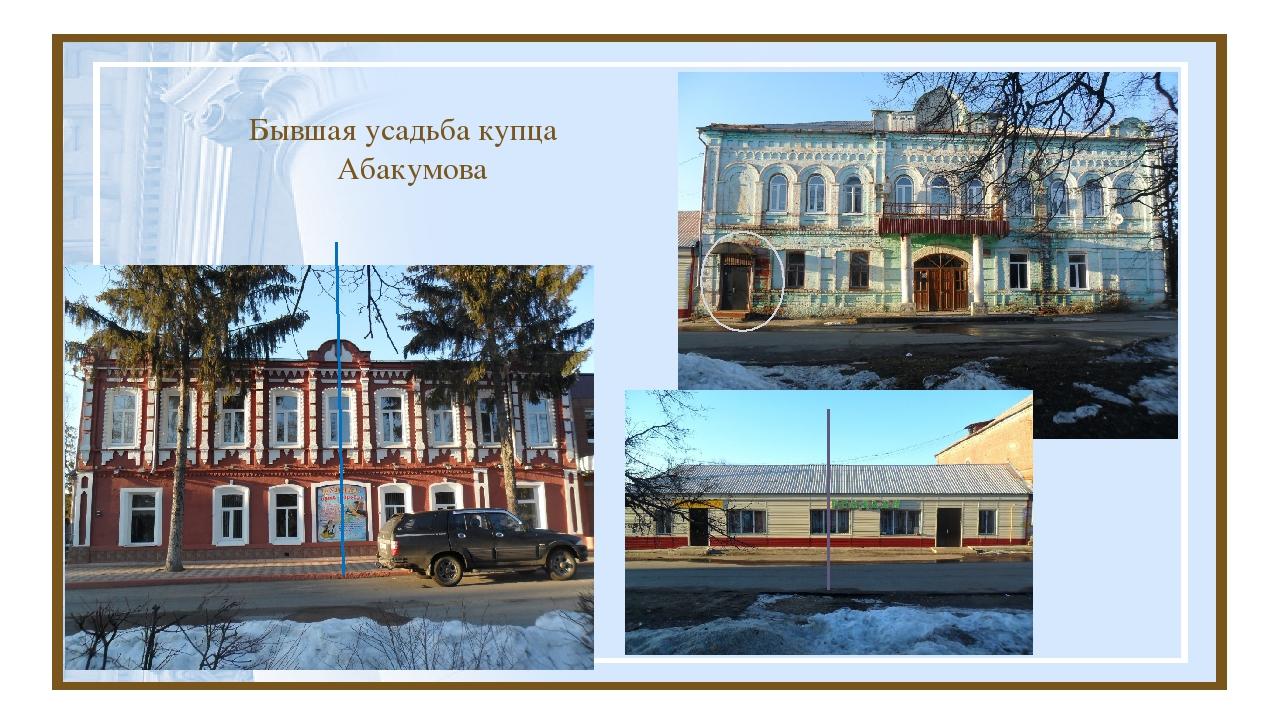 Бывшая усадьба купца Абакумова