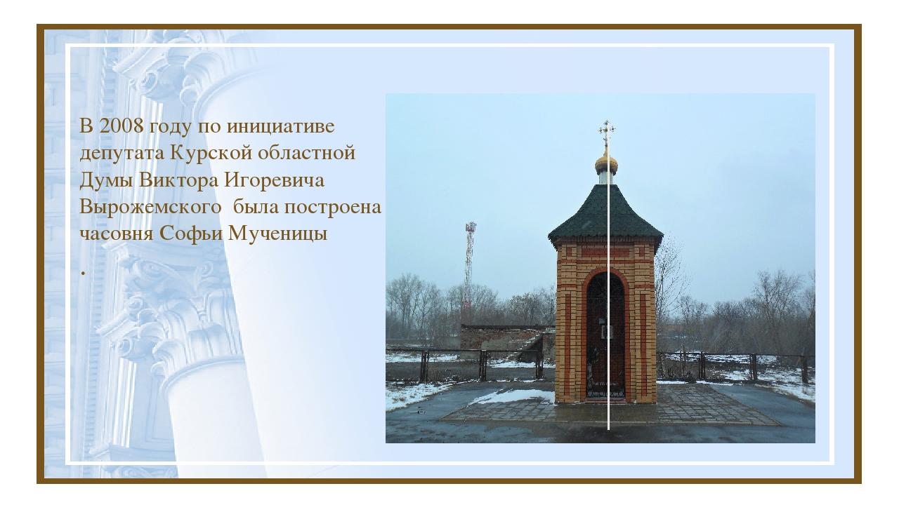 В 2008 году по инициативе депутата Курской областной Думы Виктора Игоревича В...