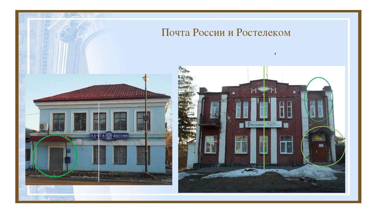 Почта России и Ростелеком