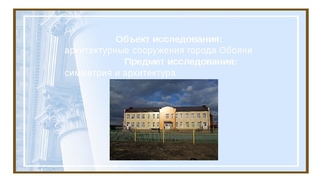 Объект исследования: архитектурные сооружения города Обояни Предмет исследов...