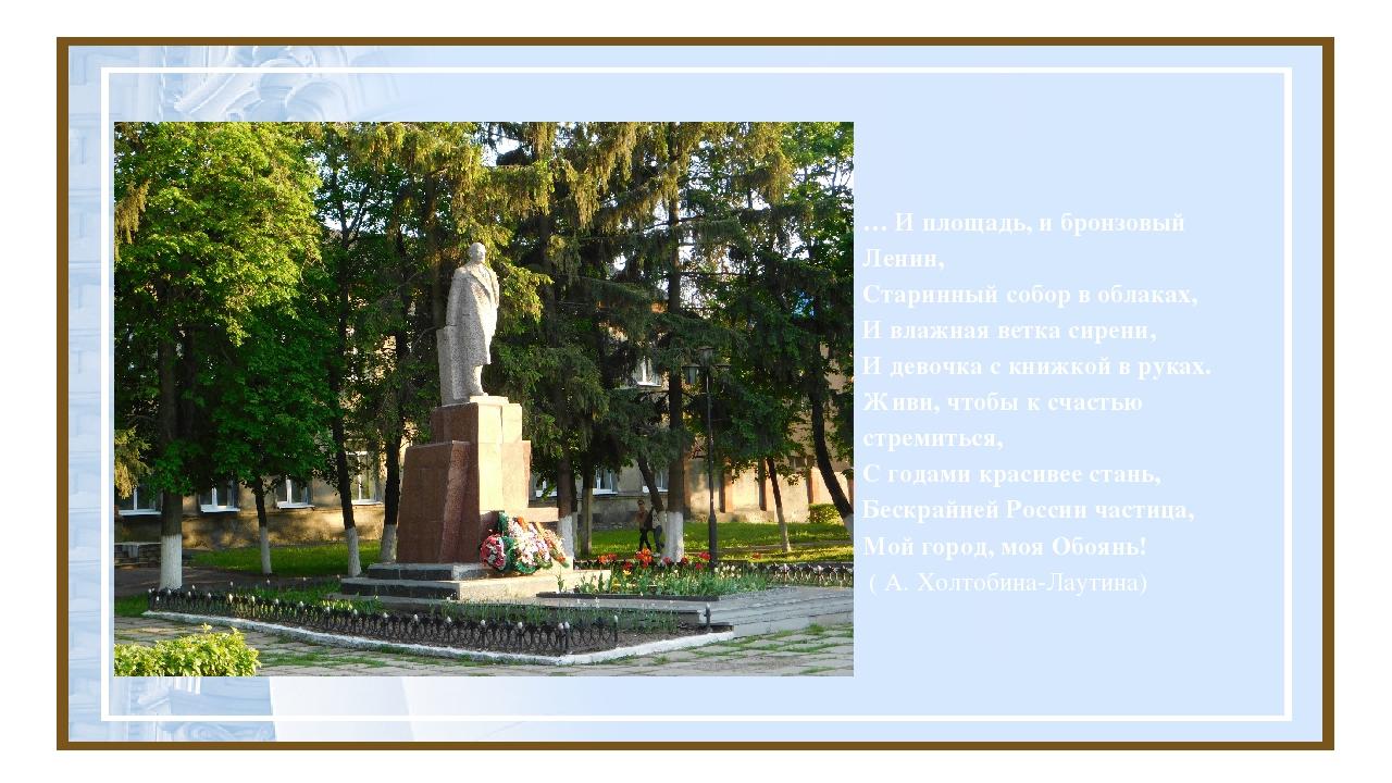 … И площадь, и бронзовый Ленин, Старинный собор в облаках, И влажная ветка си...