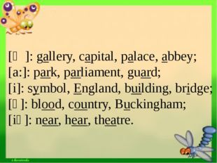 [ӕ]: gallery, capital, palace, abbey; [a:]: park, parliament, guard; [i]: sy