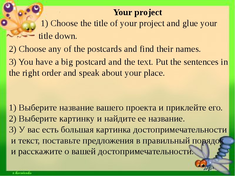 Your project 1) Choose the title of your project and glue your title down. 2...