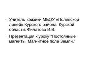 Учитель физики МБОУ «Полевской лицей» Курского района. Курской области, Фила