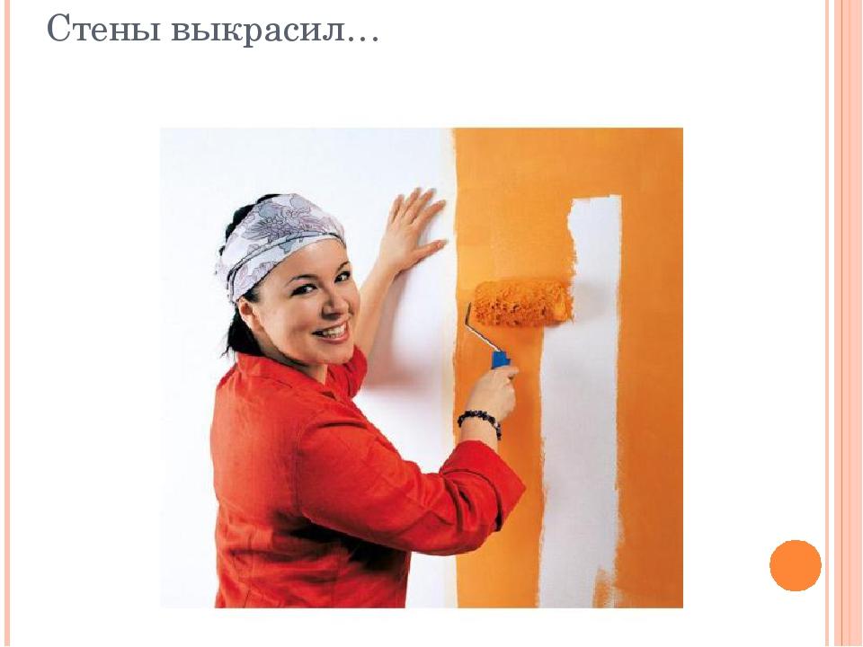 Стены выкрасил…