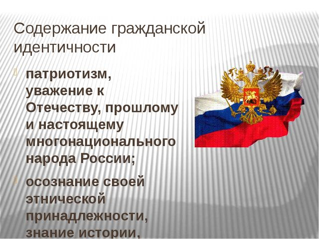Содержание гражданской идентичности патриотизм, уважение к Отечеству, прошлом...