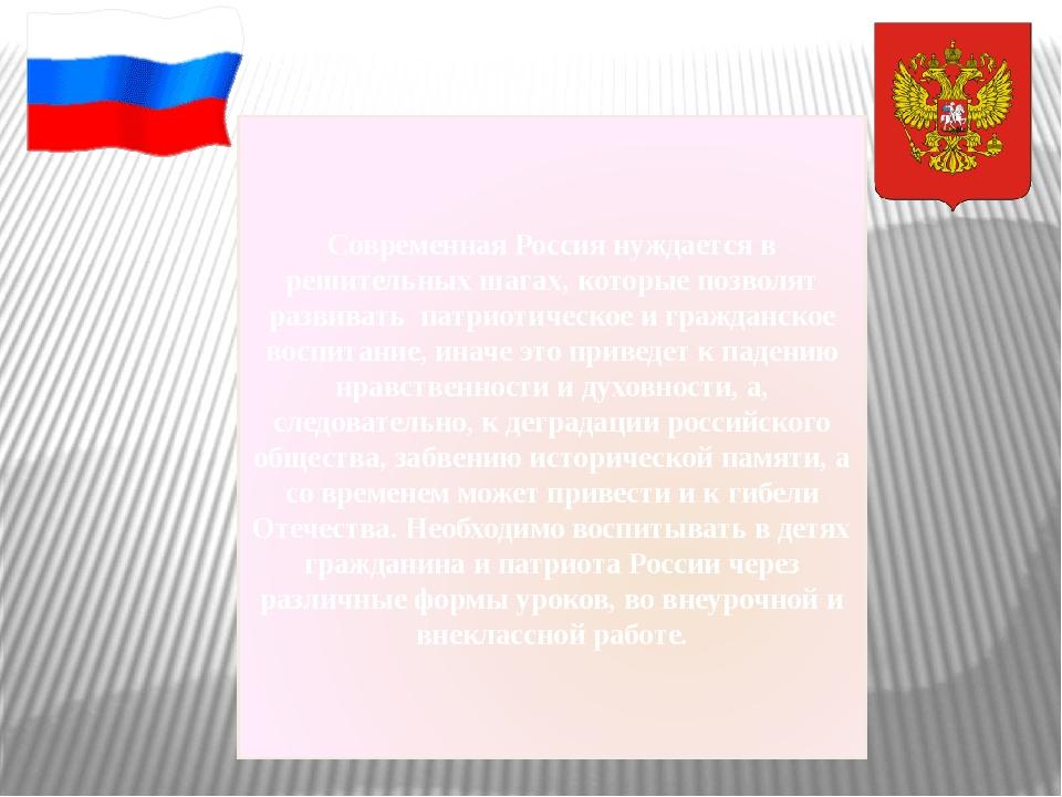 Современная Россия нуждается в решительных шагах, которые позволят развивать...