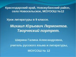 Краснодарский край, Новокубанский район, село Новосельское, МОУООШ №12 Урок л