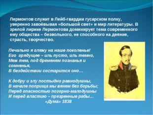 Лермонтов служит в Лейб-гвардии гусарском полку, уверенно завоёвывая «большой