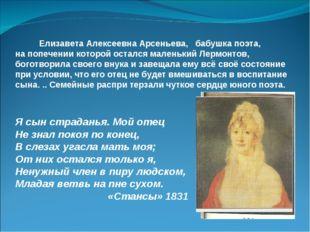 Елизавета Алексеевна Арсеньева, бабушка поэта, на попечении которой остался