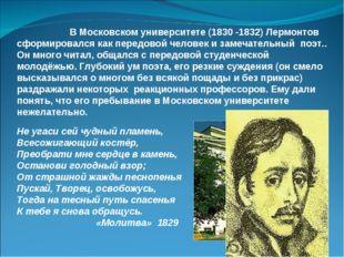 В Московском университете (1830 -1832) Лермонтов сформировался как передовой