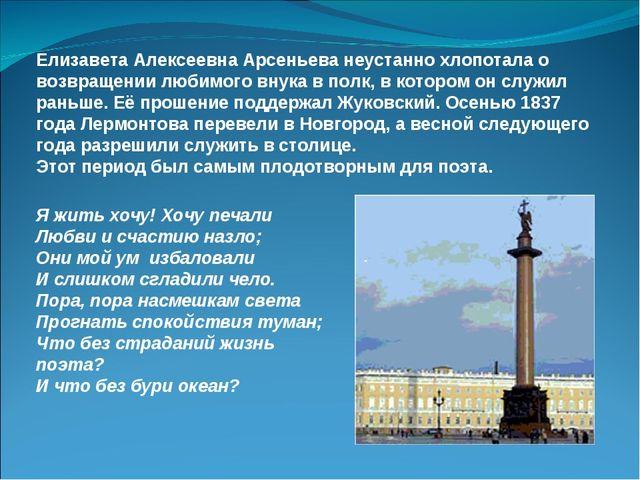 Елизавета Алексеевна Арсеньева неустанно хлопотала о возвращении любимого вну...