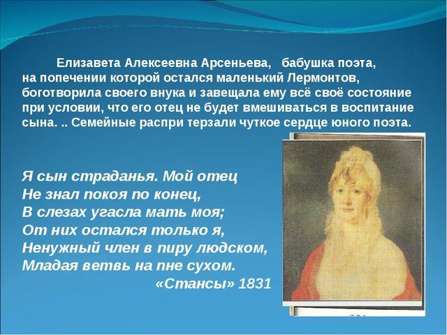 Елизавета Алексеевна Арсеньева, бабушка поэта, на попечении которой остался...