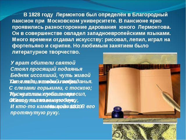 В 1828 году Лермонтов был определён в Благородный пансион при Московском уни...